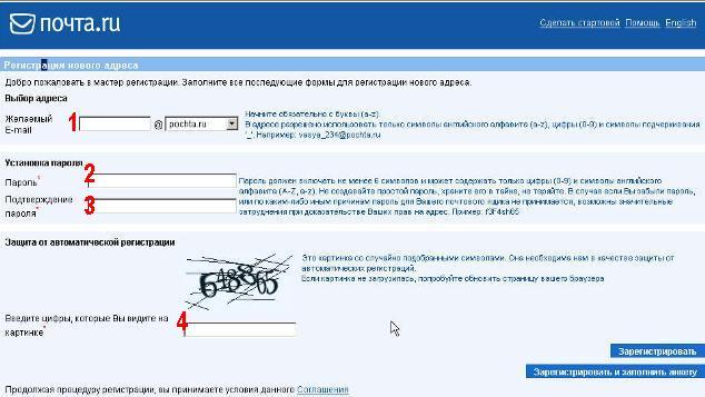 регистрация нового электронного адреса